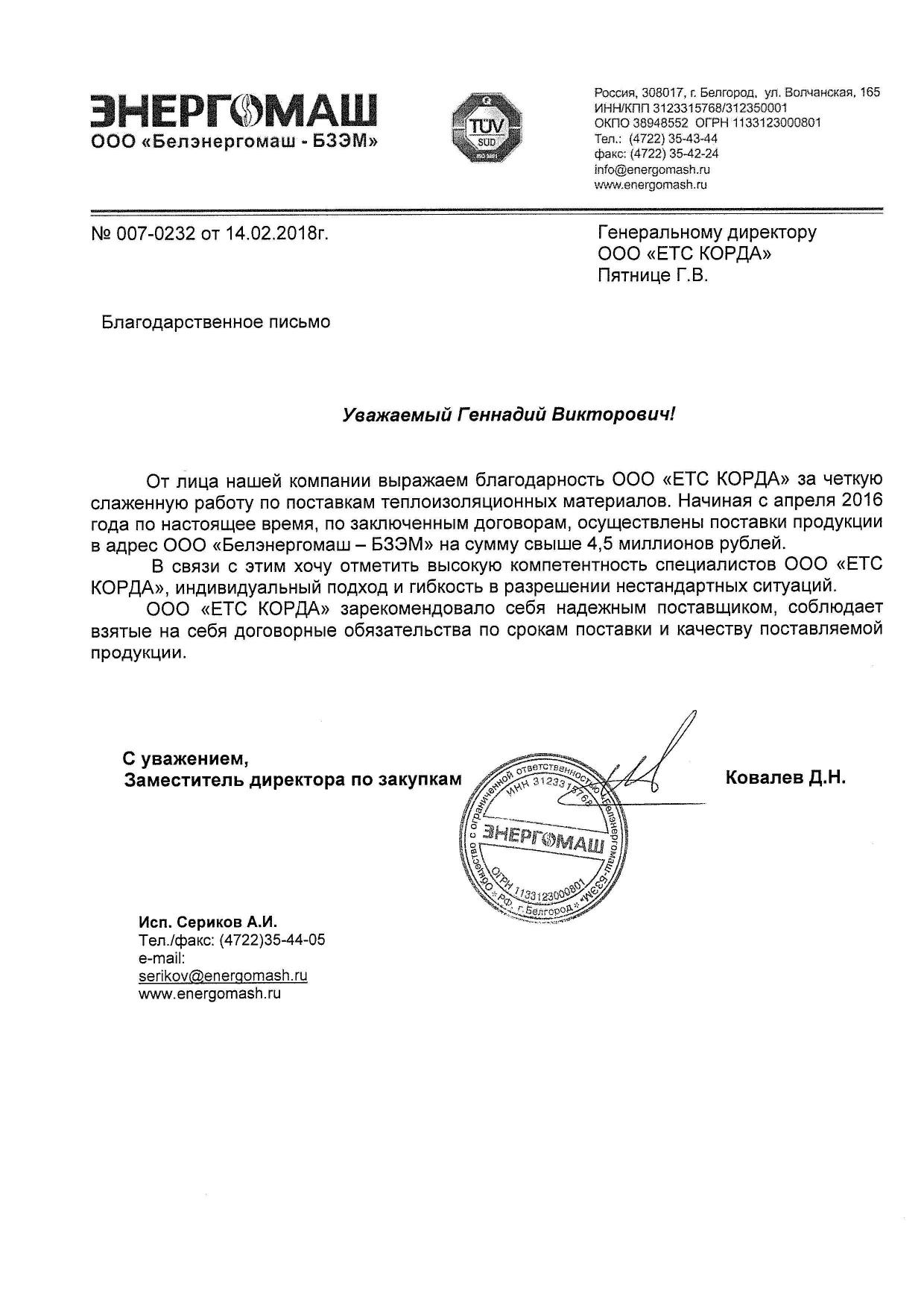 """ООО """"Белэнергомаш-БЗЭМ"""""""