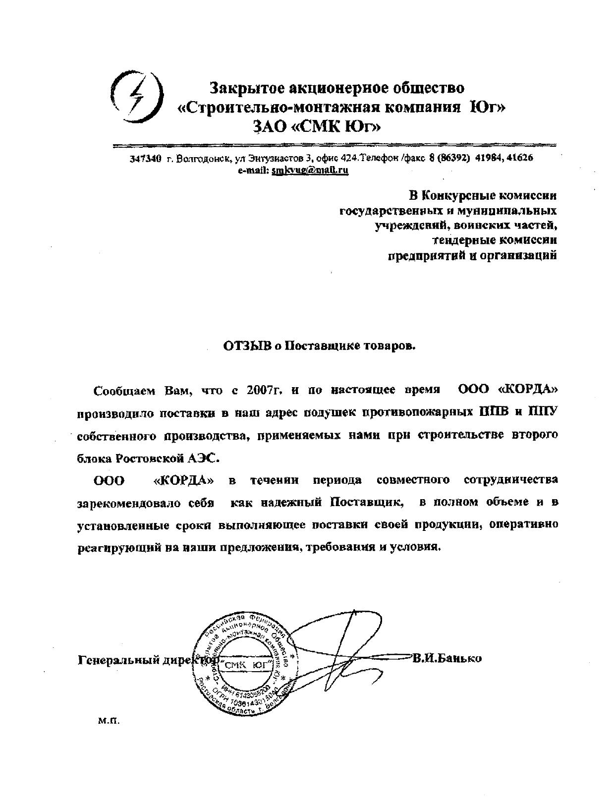 """ЗАО """"СМК Юг"""""""