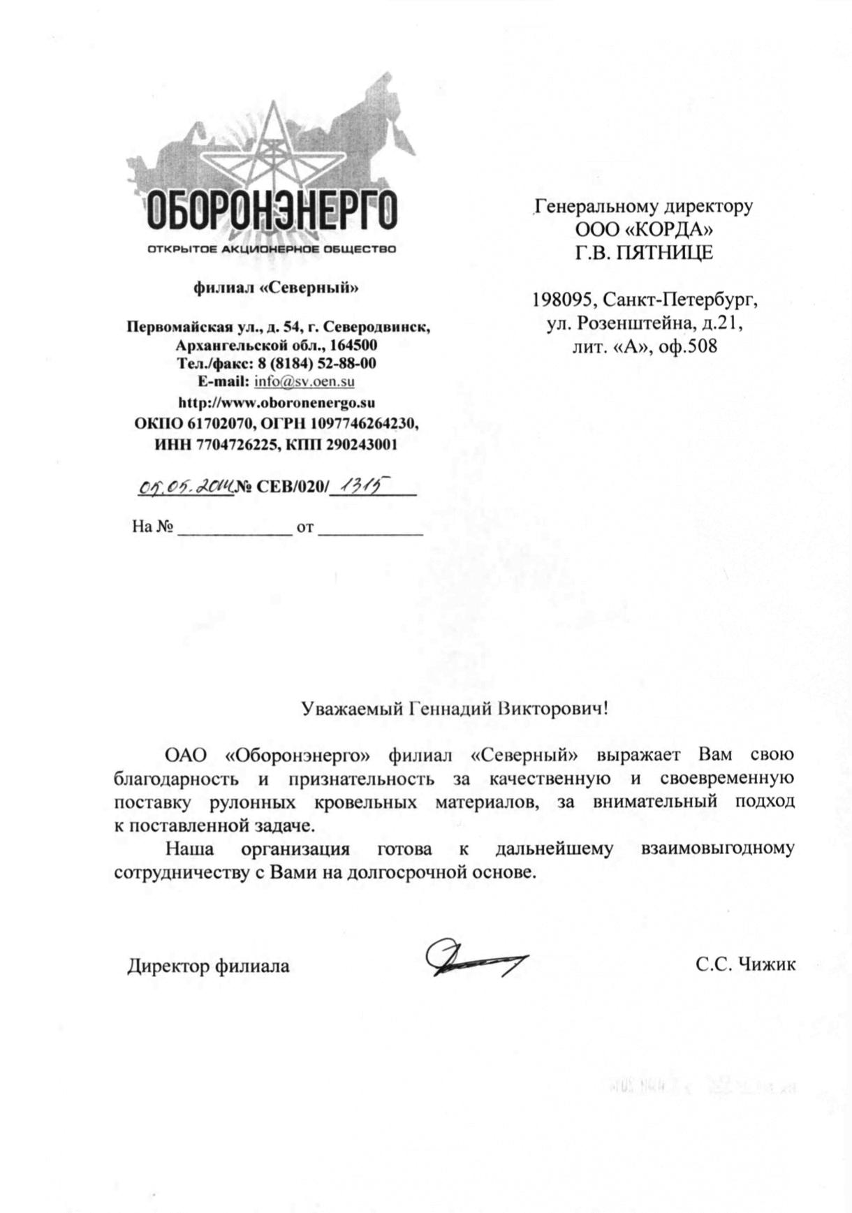 """ОАО """"Оборонэнерго"""""""
